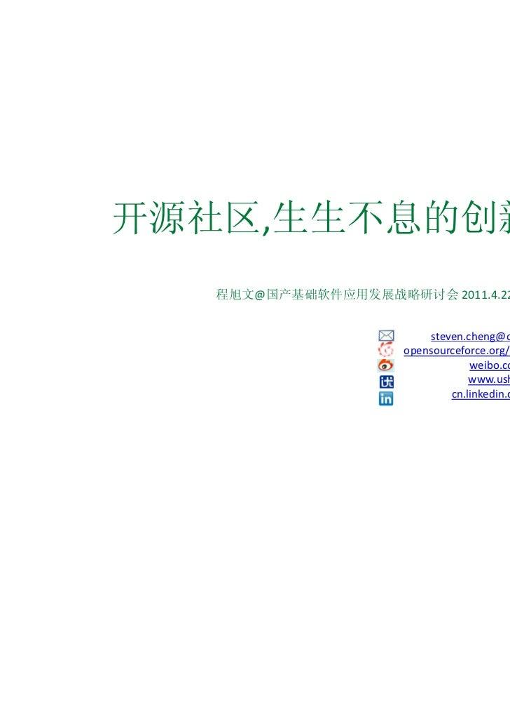 开源社区,生生不息的创新土壤  程旭文@国产基础软件应用发展战略研讨会 2011.4.22 南昌                         steven.cheng@opensourceforce.org                 ...