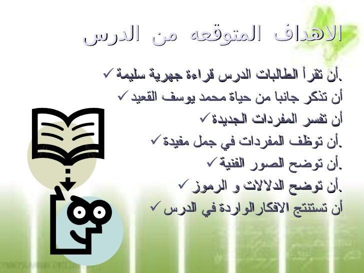 الاهداف المتوقعه من الدرس <ul><li>أن تقرأ الطالبات الدرس قراءة جهرية سليمة . </li></ul><ul><li>أن تذكر جانبا من حياة محمد ...