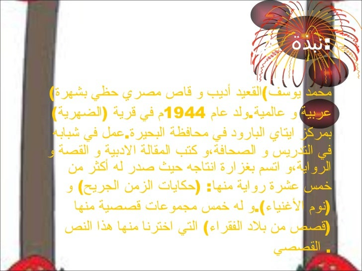 نبذة عن حياة الكاتب : <ul><li>( محمد يوسف ) القعيد أديب و قاص مصري حظي بشهرة عربية و عالمية . ولد عام  1944 م في قرية  ( ا...