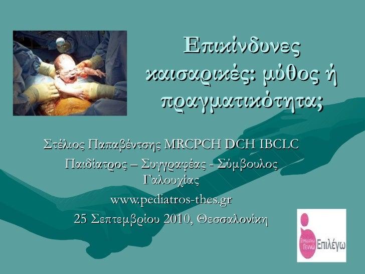 Επικίνδυνες καισαρικές: μύθος ή πραγματικότητα; Στέλιος Παπαβέντσης  MRCPCH DCH IBCLC Παιδίατρος – Συγγραφέας - Σύμβουλος ...