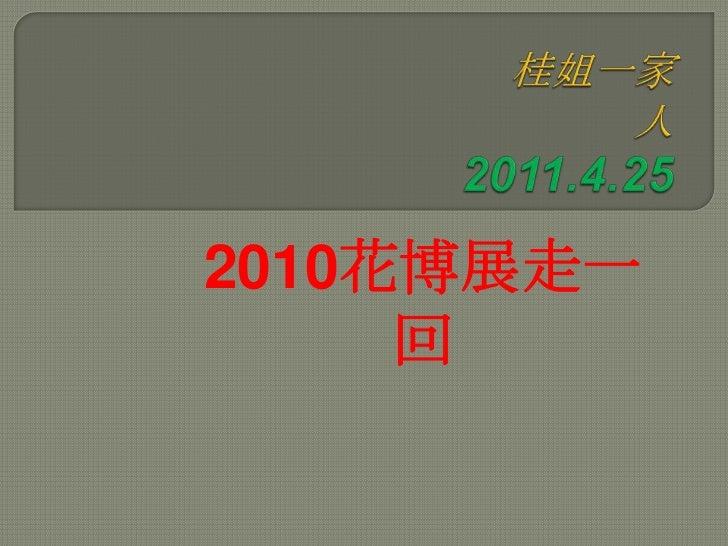 桂姐一家人2011.4.25<br />2010花博展走一回<br />