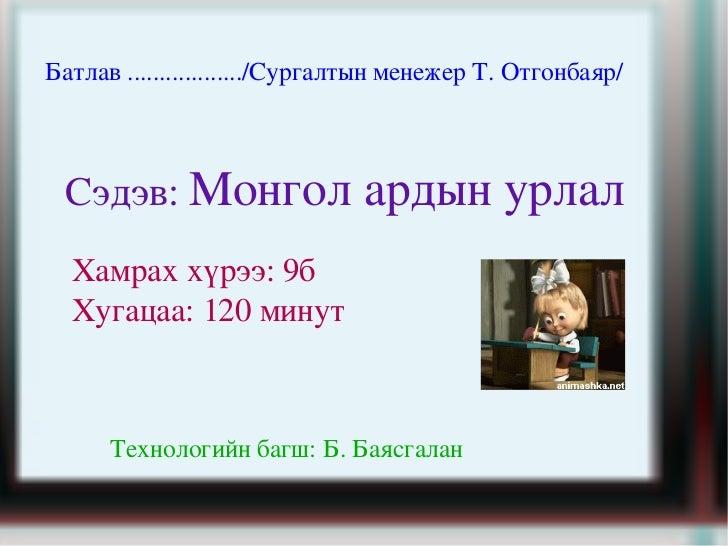 Батлав ................../Сургалтын менежер Т. Отгонбаяр/ Сэдэв:  Монгол ардын урлал  Хамрах хүрээ: 9б Хугацаа: 120 минут ...