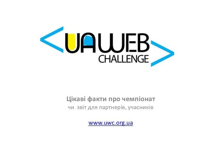 Цікаві факти про чемпіонат<br />чи  звіт для партнерів, учасників<br />www.uwc.org.ua<br />