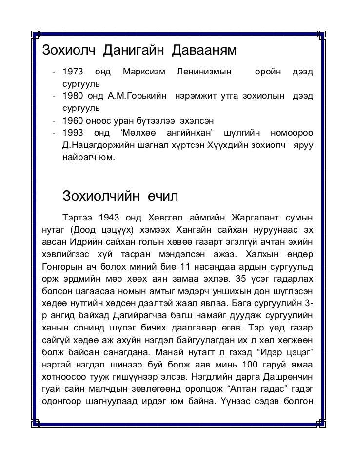 Зохиолч  Данигайн  Давааням<br /><ul><li>1973 онд Марксизм Ленинизмын  оройн дээд                сургууль