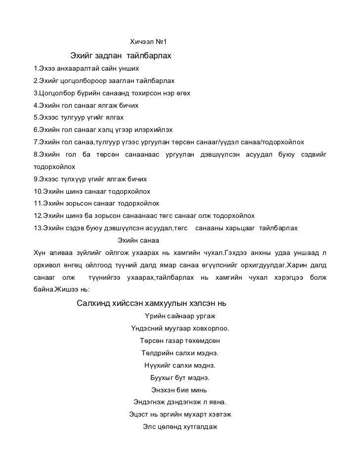 Хичээл №1          Эхийг задлан тайлбарлах1.Эхээ анхааралтай сайн унших2.Эхийг цогцолбороор зааглан тайлбарлах3.Цогцолбор ...
