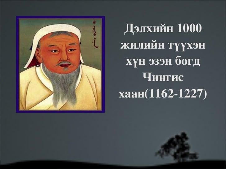 Дэлхийн 1000 жилийн түүхэн хүн эзэн богд Чингис хаан(1162-1227)