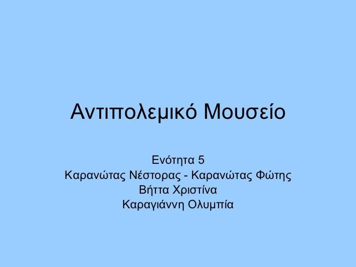 Αντιπολεμικό Μουσείο Ενότητα 5 Καρανώτας Νέστορας - Καρανώτας Φώτης Βήττα Χριστίνα Καραγιάννη Ολυμπία