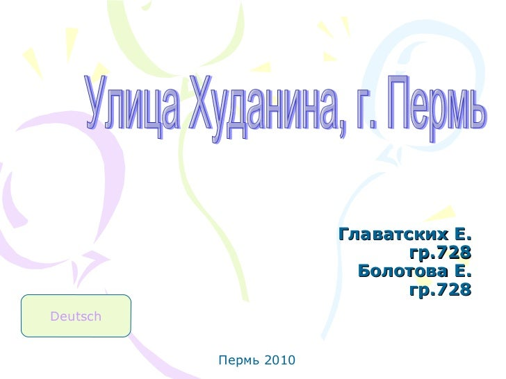 Главатских Е. гр.728 Болотова Е. гр.728 Улица Худанина, г. Пермь Пермь 2010 Deutsch