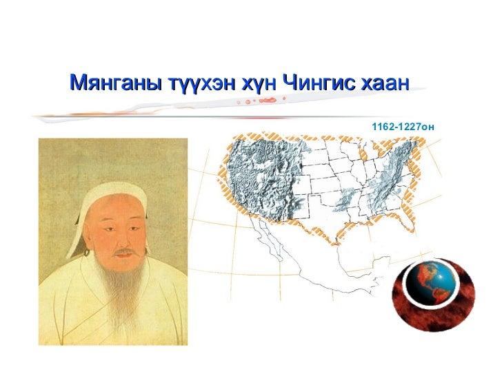 <ul><li>Мянганы түүхэн хүн Чингис хаан </li></ul>1162-1227он
