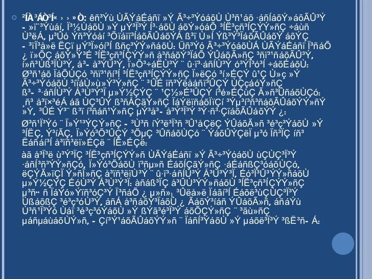 <ul><li>²Í˳çñ³ÍÇÝÝ»ñ:  êñ³Ýù ÙÃÝáÉáñï »Ý Ã³÷³ÝóáõÙ Ù³ñ¹áõ ·áñÍáõÝ»áõÃÛ³Ý Ñ»ï¨³Ýùáí, ϳ½ÙáõÙ »Ý µÝ³Ï³Ý ͳ·áõÙ áõÝ»óáÕ ³Í˳...