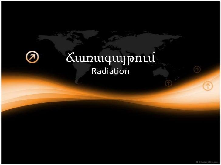 Ճառագայթում<br />Radiation<br />