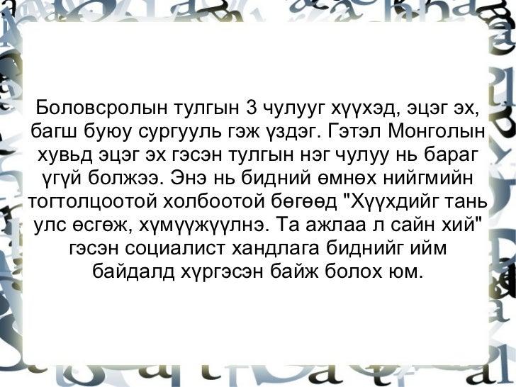 Боловсролын тулгын 3 чулууг хүүхэд, эцэг эх, багш буюу сургууль гэж үздэг. Гэтэл Монголын хувьд эцэг эх гэсэн тулгын нэг ч...
