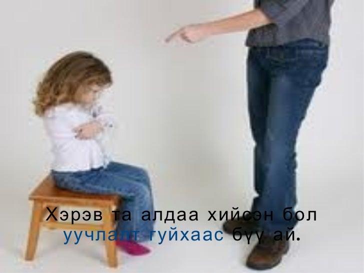 Хэрэв та алдаа хийсэн бол уучлалт гуйхаас  бүү ай.