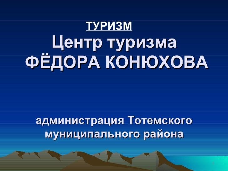 Центр туризма  ФЁДОРА КОНЮХОВА  администрация Тотемского муниципального района ТУРИЗМ