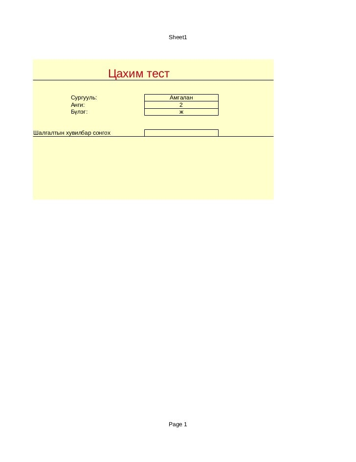 Sheet1                        Цахим тест            Сургууль:                Амгалан            Анги:                     ...