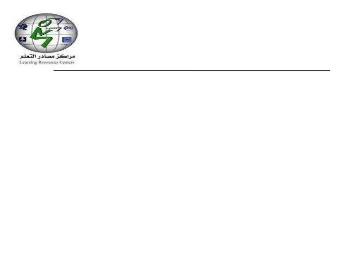 ثانوية بلاط الشهداء<br />مركز مصـادر التعلم<br />تقرير مصور<br />المملكة العربية السعودية <br />وزارة التربية والتعليم<br ...