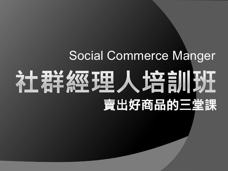Social Commerce Manger