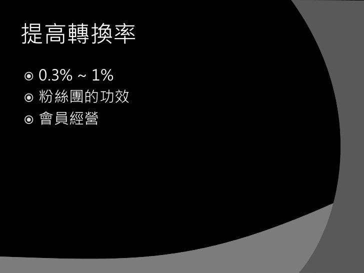 提高轉換率 0.3% ~ 1% 粉絲團的功效 會員經營