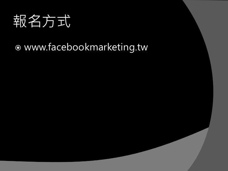 報名方式   www.facebookmarketing.tw