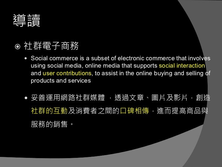 導讀   社群電子商務     Social commerce is a subset of electronic commerce that involves      using social media, online media t...