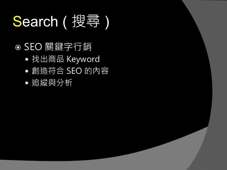 Search ( 搜尋 )   SEO 關鍵字行銷     找出商品 Keyword     創造符合 SEO 的內容     追縱與分析