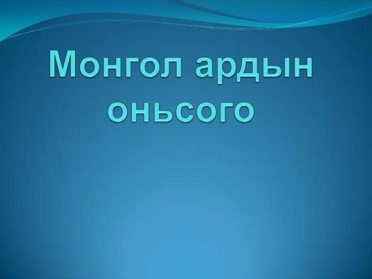 Монгол ардын оньсого<br />