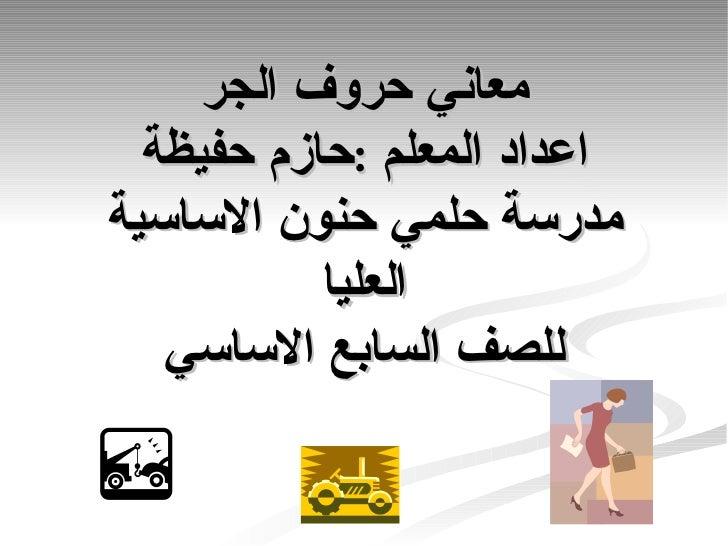 معاني حروف الجر اعداد المعلم  : حازم حفيظة مدرسة حلمي حنون الاساسية العليا للصف السابع الاساسي