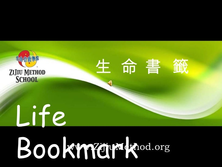 生<br />命<br />書<br />籤<br />Life Bookmark<br />www.ZijiuMethod.org<br />