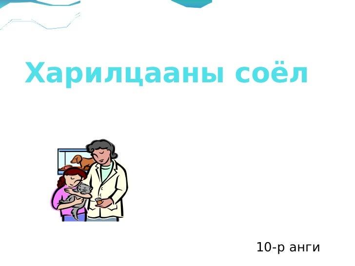 Харилцааны соёл            10-р анги