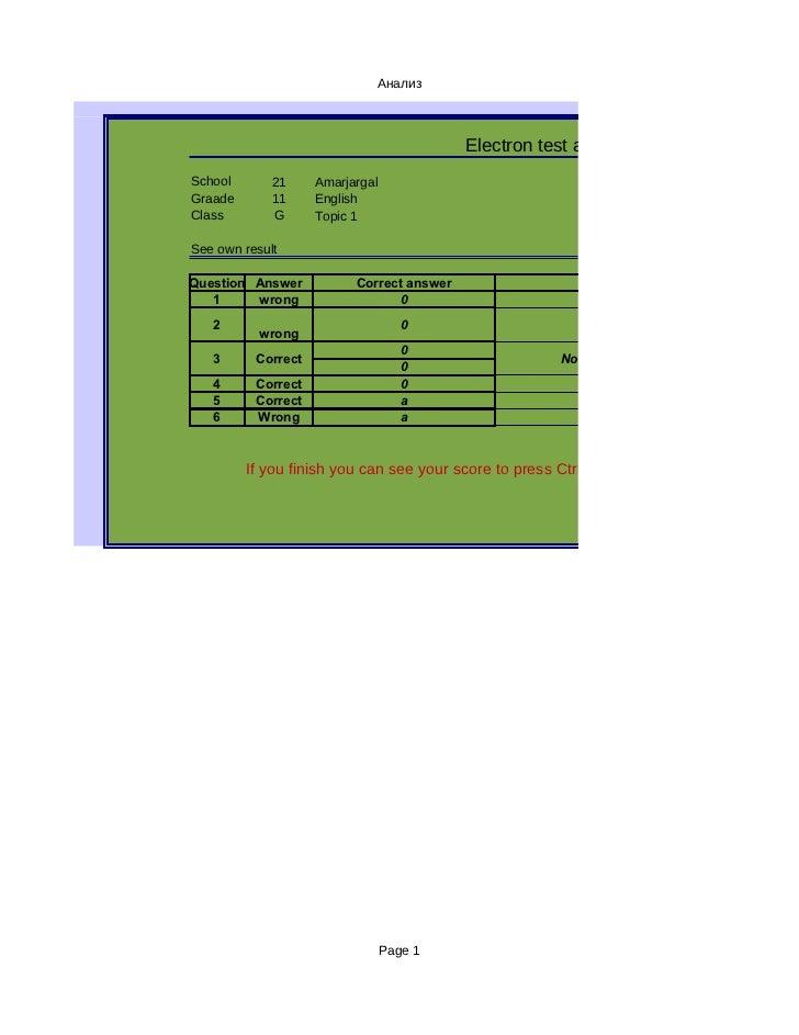 Анализ                                           Electron test analysisSchool       21     AmarjargalGraade       11     E...
