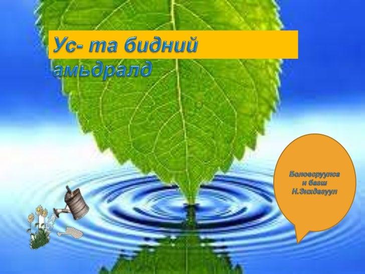 4<br />Ус- та бидний амьдралд<br />Боловсруулсан багш Н.Энхдагуул<br />