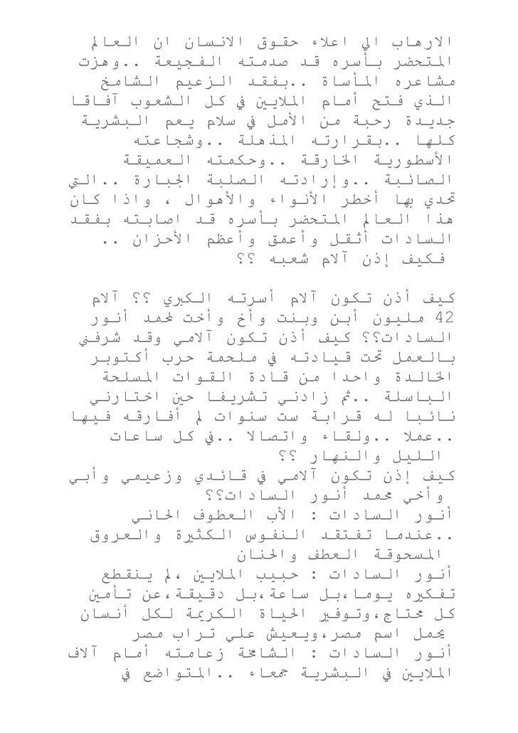 كلمة الرئيس مبارك لمجلس الشغب بعد تنصيبه رئيسا للجمهورية Slide 2