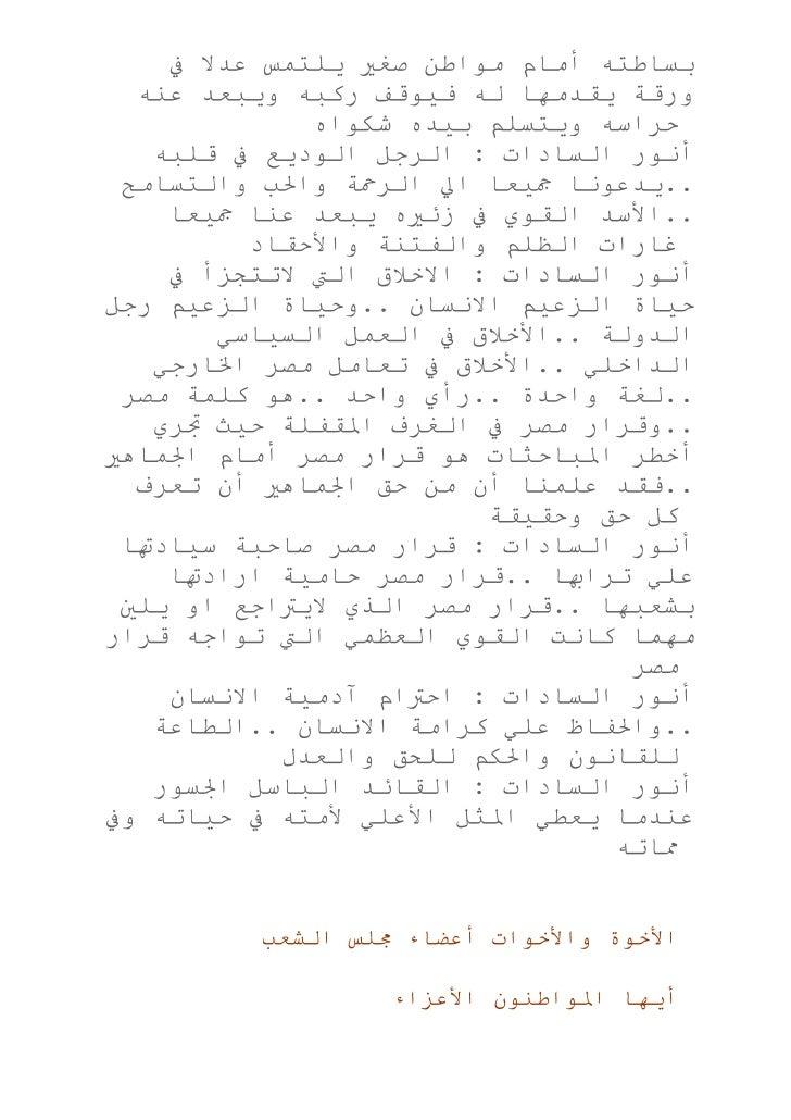 كلمة الرئيس مبارك لمجلس الشغب بعد تنصيبه رئيسا للجمهورية Slide 3