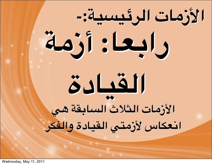 -:E)@)c(&ز0#ت اVا                          E02#: أزFرا                            ا&9)#دة                       ...