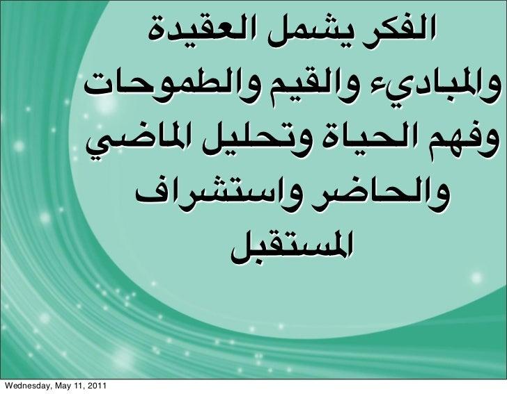  ا&29)8ةZJ/. (WX&ا                 #تT?J`&#ديء وا&9)7 واG4وا                 1s#4 اZ),%:7 ا&%)#ة وSUو     ...