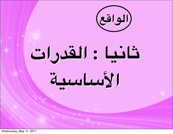-Kا&?ا                   #5)# : ا&98راتl                     E)g#gVاWednesday, May 11, 2011