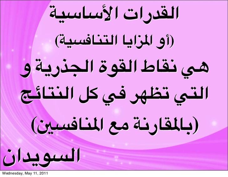 E)g#gVا&98رات ا                          (E)@U#3+&ا.# اt4)أو ا          وE.رuv&61 59#ط ا&9?ة ا         Rc#+3&...