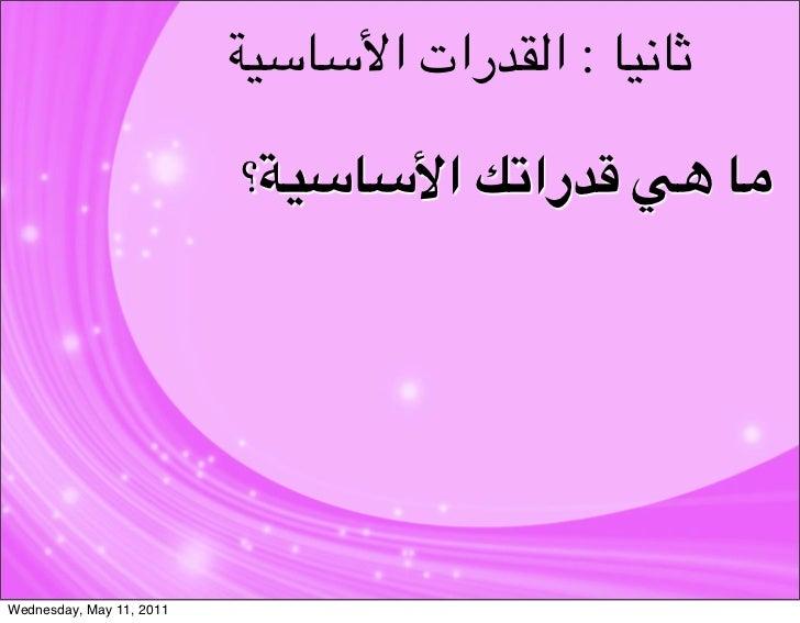 "0""1(128(7""( : ا&65رات ا                          ؟E)g#gV اz:8راK 16 #0Wednesday, May 11, 2011"