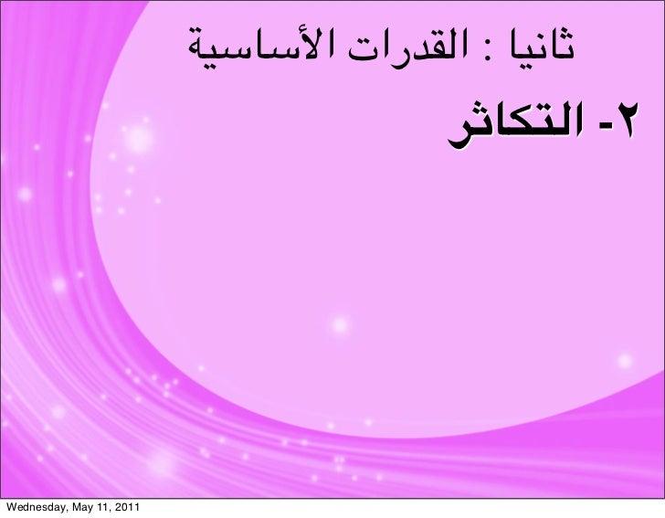 "0""1(128(7""( : ا&65رات ا                                         (l#W+&٢- اWednesday, May 11, 2011"