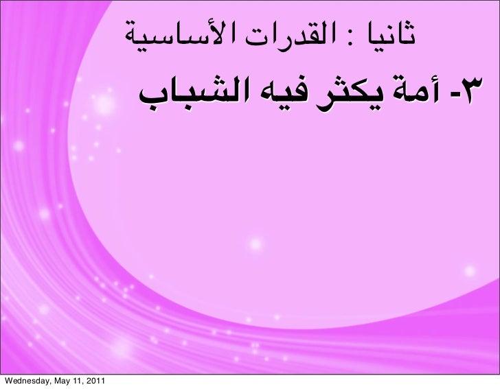 """0""""1(128(7""""( : ا&65رات ا                           #بG/&)} اU (mW. E0٣- أWednesday, May 11, 2011"""