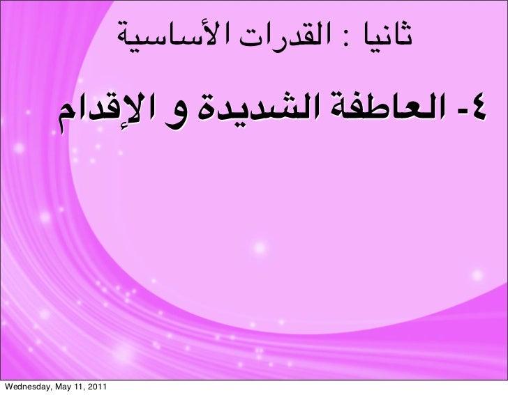 """0""""1(128(7""""( : ا&65رات ا            8امK• ا&/8.8ة و اEXB#2&٤- اWednesday, May 11, 2011"""