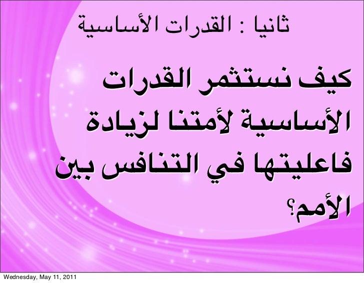 "0""1(128(7""( : ا&65رات ا                   ( ا&98راتJm+@5 ^)_                 .#دةt& #3+0V E)g#gVا                y..."