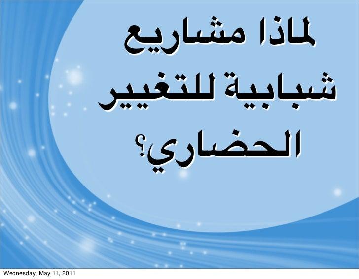 -.4#ذا 0/#ر                          ())*+,& E)F#GH                            ا&%$#ري؟Wednesday, May 11, 2011
