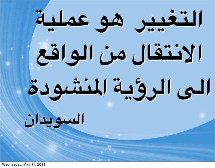 E),J< ?6 ())*+&ا              -K ا&?اL0 5+9#لNا              ا43/?دةE. ا&(ؤQ&ا            ا&@?.8انWednesda...