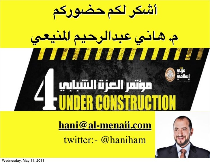 7_$?رT 7W& (WHأ               12)34)7 اT(&8اG< 15#6 .م                          hani@al-menaii.com              ...