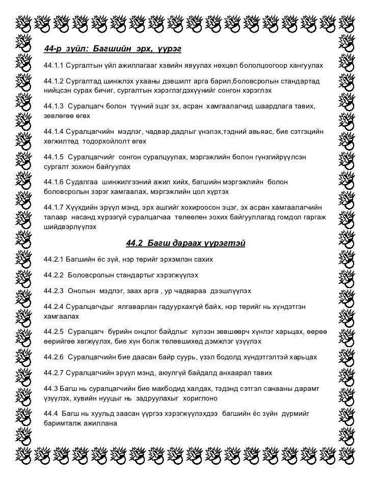 44-р  зүйл:  Багшийн  эрх,  үүрэг<br />44.1.1 Сургалтын үйл ажиллагааг хэвийн явуулах нөхцөл ...