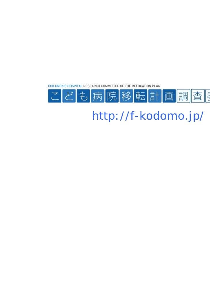 http://f-kodomo.jp/