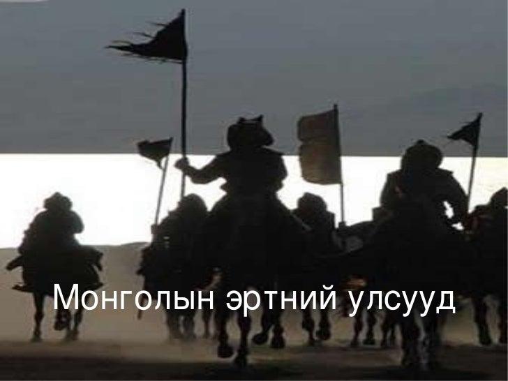 Монголын эртний улсууд