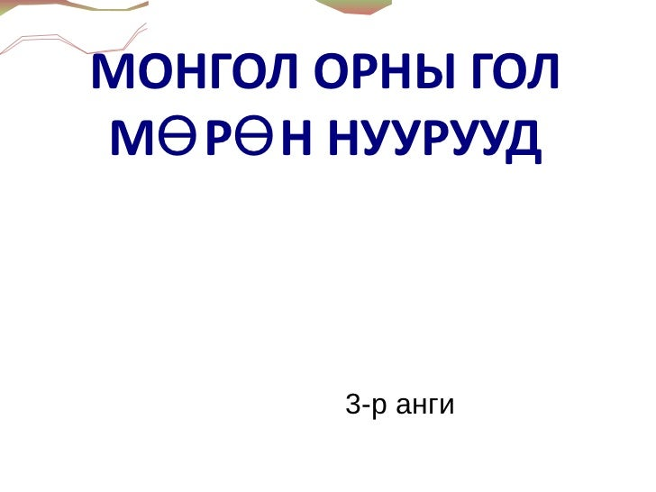 МОНГОЛ ОРНЫ ГОЛ МӨРӨН НУУРУУД 3-р анги
