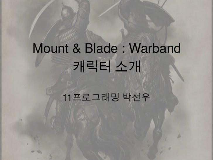 캐릭터 소개<br />11프로그래밍 박선우<br />Mount & Blade : Warband<br />